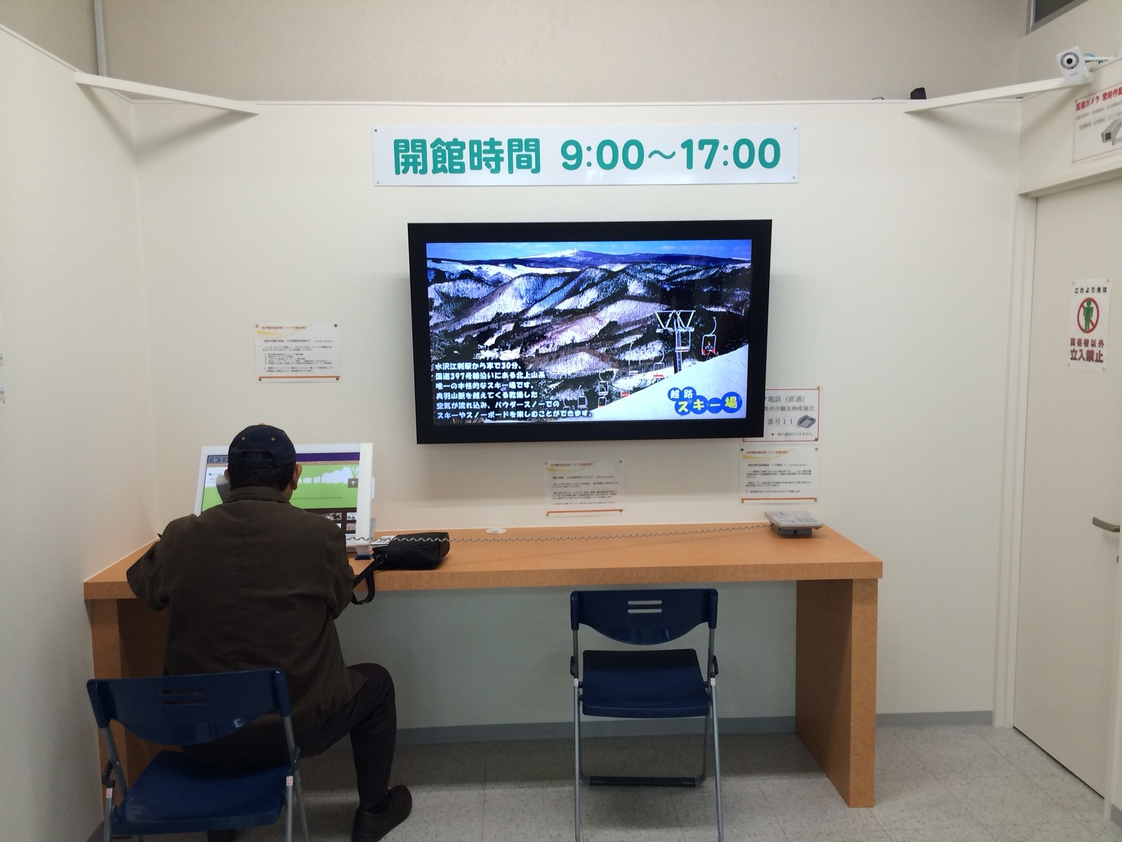 The new multilingual space (with free WiFi) at Mizusawa Station