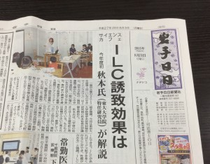 Article about the café in the Iwate Nichinichi