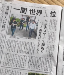 Article about the event and Ichinoseki taking top spot