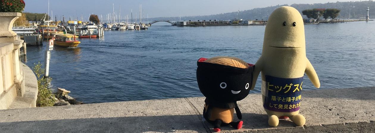 Mascots Sobacchi and Higgs-kun take a break in Geneva