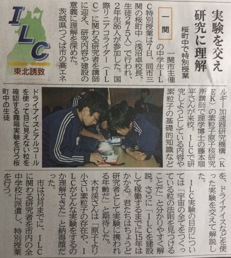 Article from the Iwate Nippo newspaper