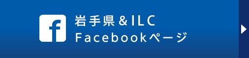 岩手県&ILC Facebookページ