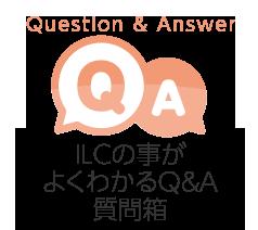 ILCの事がよくわかるQ&A