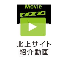 北上サイト紹介動画