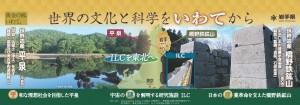 岩手県観光・ILC中吊り広告